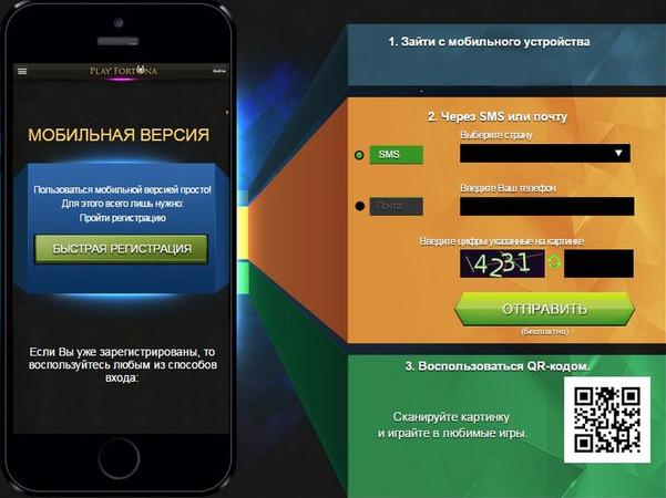 mobile_fortuna